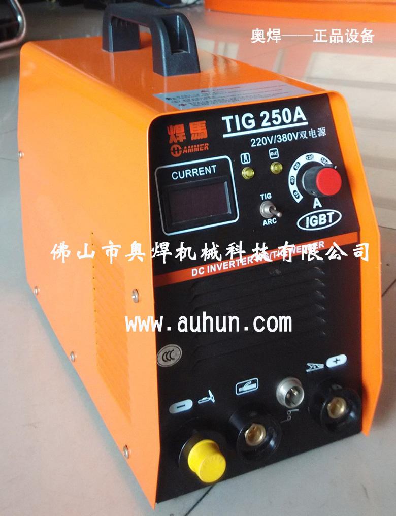 tig-250a双电压直流手工氩弧焊机
